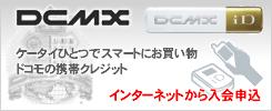 ドコモの携帯クレジットDCMX