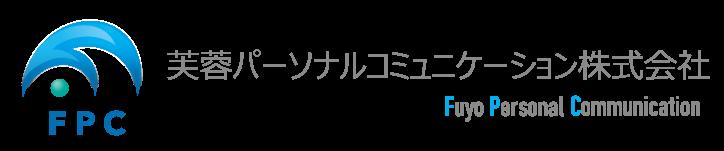 芙蓉パーソナルコミュニケーション株式会社