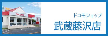 ドコモショップ武蔵藤沢店