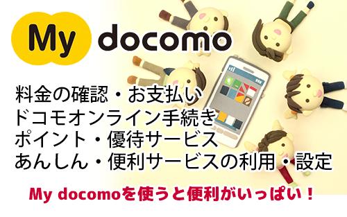 mydocomo-banner