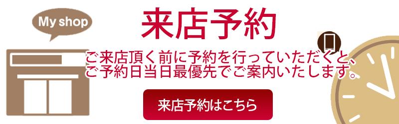 top-banner-yoyaku
